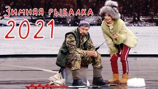 Зимняя рыбалка 2021! Что будет если взять жену с собой на рыбалку?   Смешные приколы на рыбалке 2021