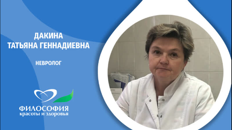 Дакина Татьяна Геннадиевна