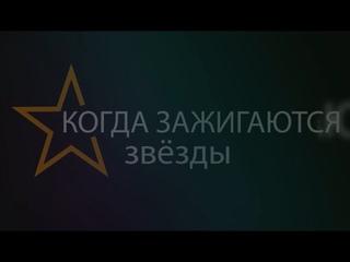 """Программа """"Когда зажигаются звезды"""", 17 февраля 2021 г."""