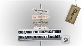 Моделирование указателя направлений в SketchUP