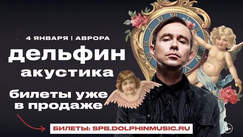 Дельфин Акустика 4 января клуб Аврора СПб
