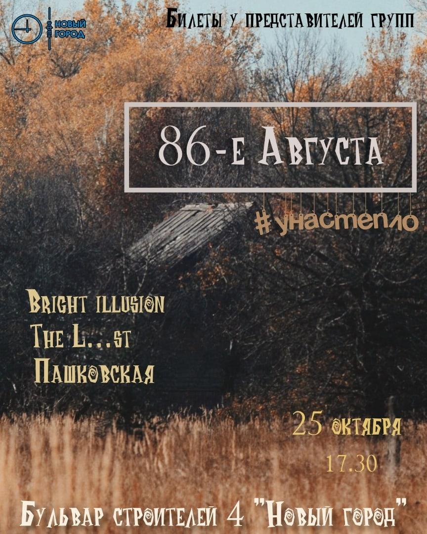 Афиша Тамбов 86-е августа/25 октября/ Новый город/