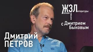 Дмитрий Петров:  учить языки - это легко!