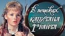 В поисках капитана Гранта 1985. 5 серия Бен Джойс