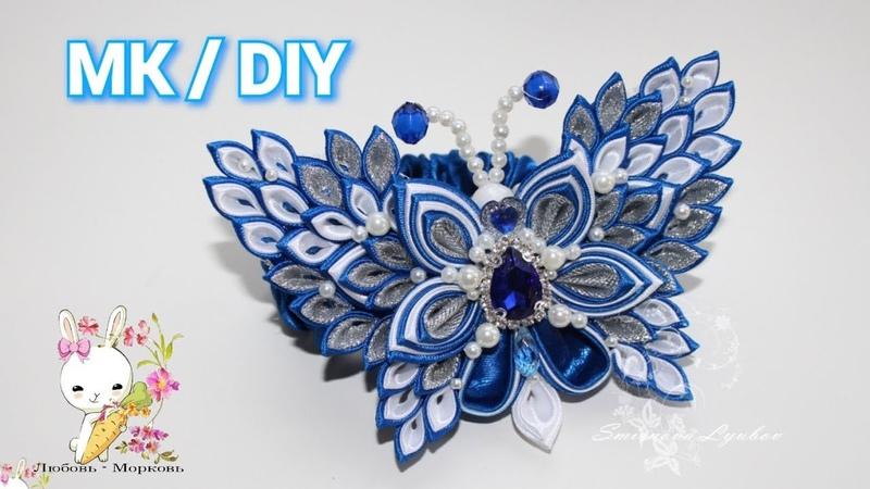 Украшение Королевская бабочка МК канзаши DIY Decoración de fiesta Mariposa real