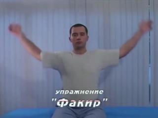 Гимнастика для шеи. Лечение гипертонии.
