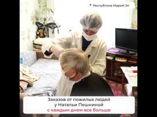 В Марий Эл волонтер бесплатно стрижет бабушек и дедушек на дому