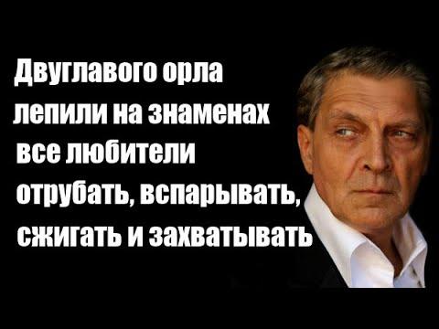 Александр Невзоров Двуглавого орла лепили на знаменах все любители сжигать и захватывать