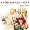 "Журнал ""Антикварная кукла"""