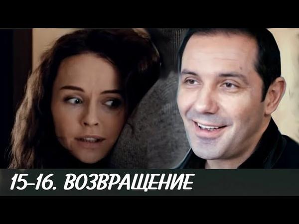 ВОЗВРАЩЕНИЕ 15 16 серия сериала 2020 Канал Россия 1 Анонс