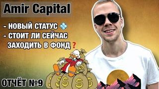 9-й Отчет доходности Amir Capital. Получил новый статус. Стоит ли еще заходить в фонд?