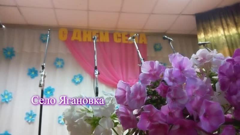 Село Ягановка. День СЕЛА.14 августа 2020 г. (трейлер).
