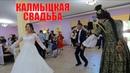 Жених и невеста зажигают на своей свадьбе!