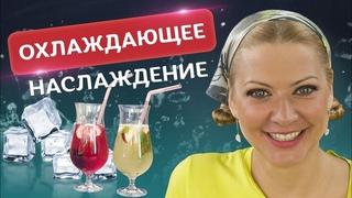 Невероятный БУМ свежести! Лимонад и Холодный чай от Татьяны Литвиновой