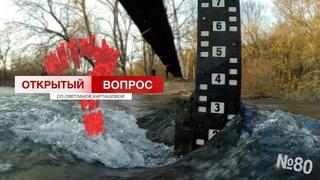 Севастополь в ожидании большой воды. Открытый вопрос (выпуск 80)