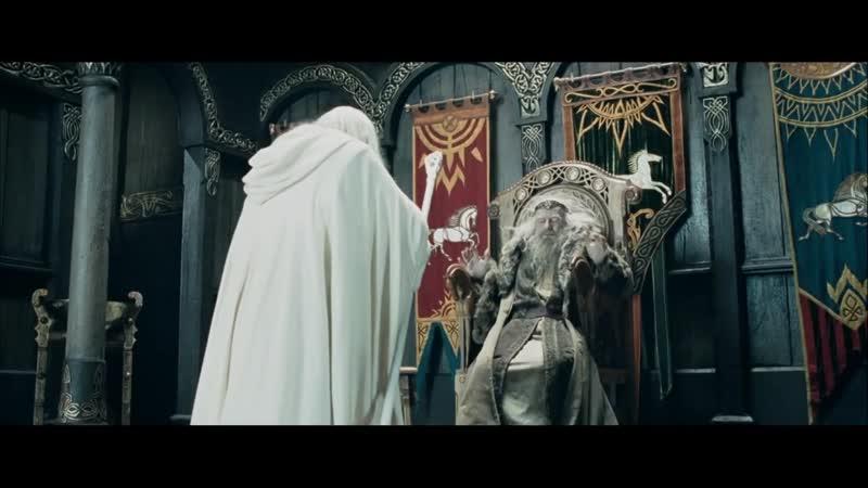 Гэндальф выбивает дурь из короля Теодена Властелин колец Две крепости