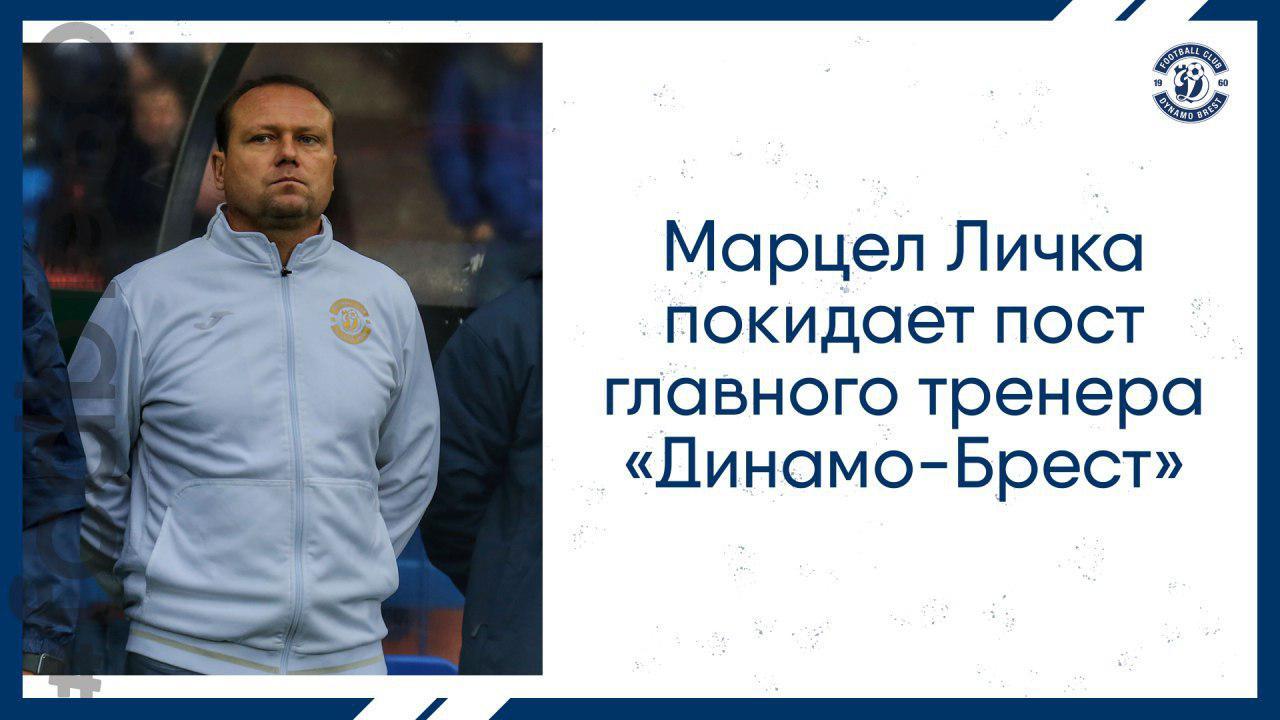 Марцел Личка покидает пост главного тренера «Динамо-Брест»