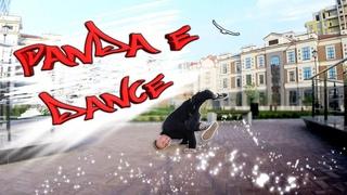 CYGO - Panda E (Танец, Танцы, Dance, Покорила меня твоя правда, мы бежим с тобой от гепарда)