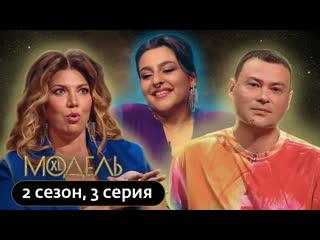 МОДЕЛЬ XL РОССИЯ   2 СЕЗОН, 3 ВЫПУСК   ПРЕОБРАЖЕНИЕ