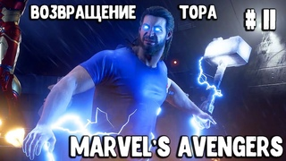 БОГ ГРОМА. Мстители - Марвел. MARVEL'S Avengers Часть #11