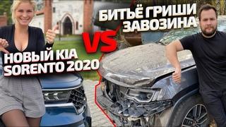 Kia Sorento 2020: тест-драйв/Оля VS Гриша «Дубровский Синдикат» Завозин: новая тачка или битьё?