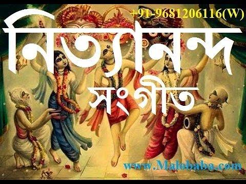 New Song নিত্যানন্দ চৈতন্য সংগীত Humonology Development By SadhGuru Maharishi Malobaba