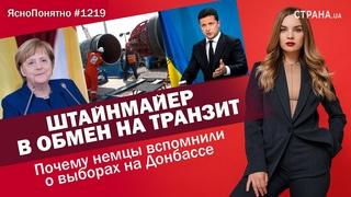 Штайнмайер в обмен на транзит. Почему немцы вспомнили о выборах на Донбассе | ЯсноПонятно #1219