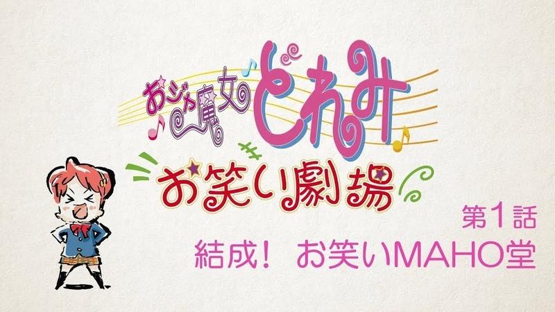 第1話「結成! お笑いMAHO堂」 おジャ魔女どれみ お笑い劇場