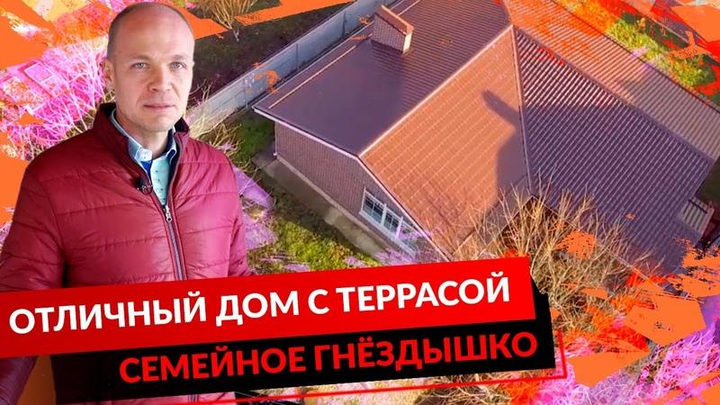 Продаётся отличный дом с террасой Семейное гнёздышко