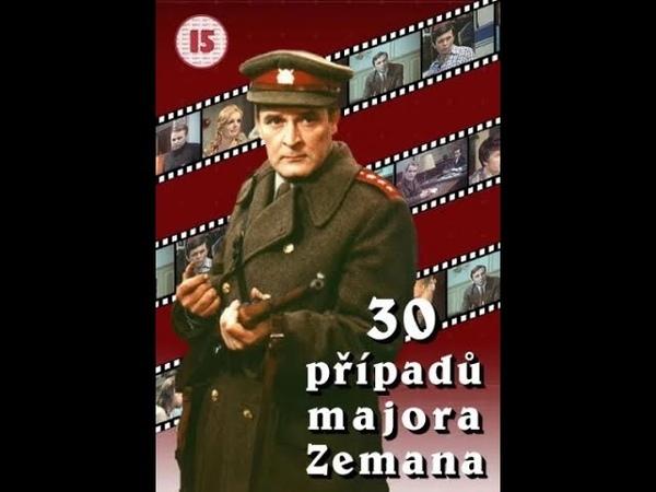 30 случаев майора Земана 1 серия криминал 1974 ЧССР
