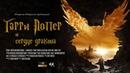 Гарри Поттер и Сердце Дракона Русский трейлер 2020 пародия