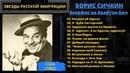 Борис Сичкин, Я - Буба Касторский. Бенефис на Брайтон-Бич. Эмигрантские и блатные песни, пародии.