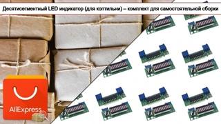Десятисегментный LED индикатор (для коптильни) – комплект для самостоятельной сборки   #Обзор