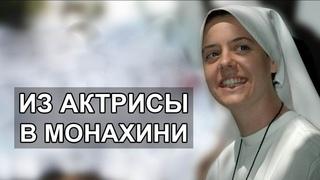 Из актрисы в монахини: история жизни