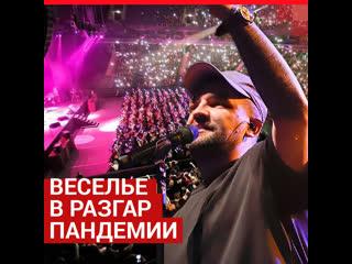 В разгар пандемии в России прошли массовые концерты