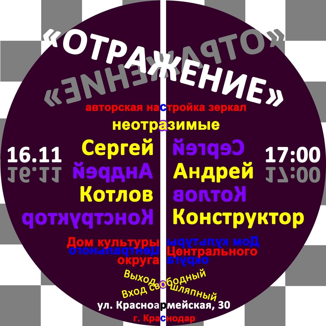 """Афиша Краснодар """"Отражение"""" - Сергей Котлов и Андрей Конструктор"""