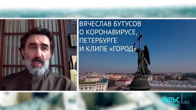 Вячеслав Бутусов о коронавирусе и Петербурге. Интервью. Премьера клипа «Город»