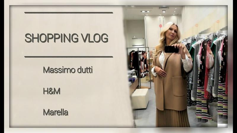 Что купить на осень Шопинг влог Massimo Dutti H M Marella