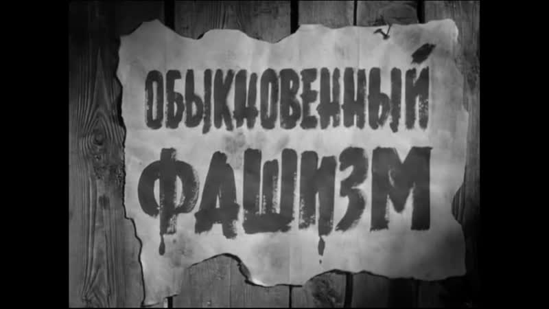 обыкновенный фашизм 1960 фильм СССР про антикоммунизм