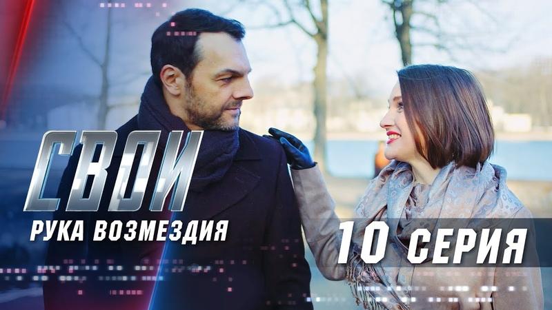 Свои 3 сезон 10 серия Рука возмездия