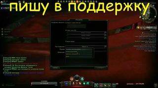 Neverwinter Online Как нельзя поступать в игре)