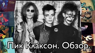 Обзор на Пик Клаксон/Клаксон Гам   Евгений и Олег Лищенко