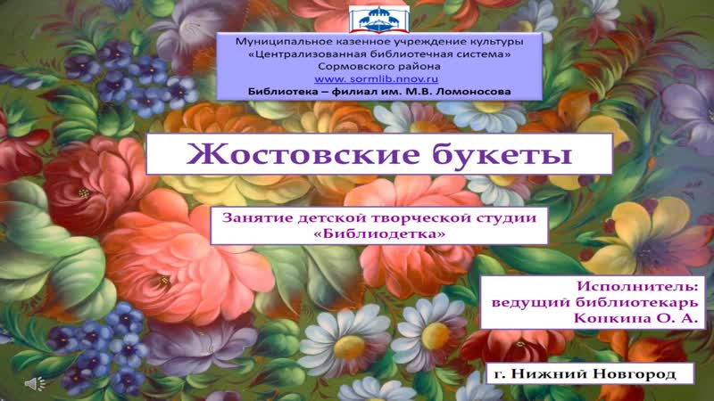 Жостовская роспись Библиотека им М В Ломоносова