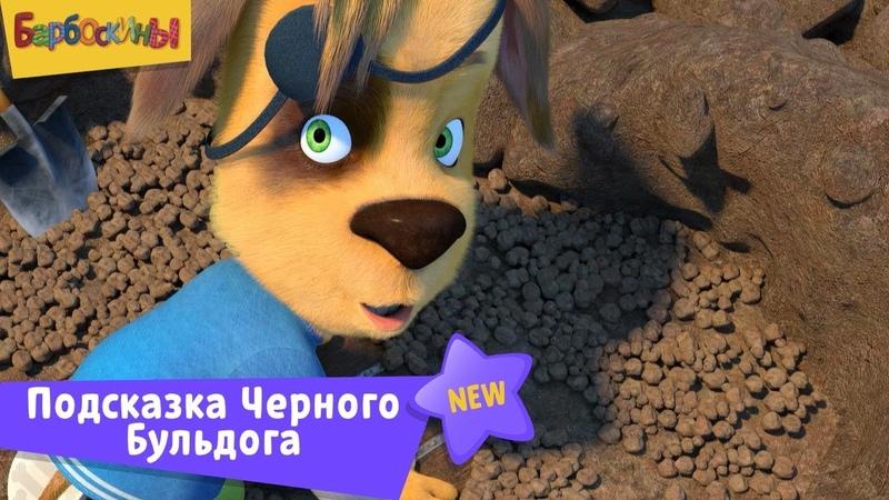 Барбоскины | Подсказка Черного Бульдога 🌟 Новая серия! Премьера!
