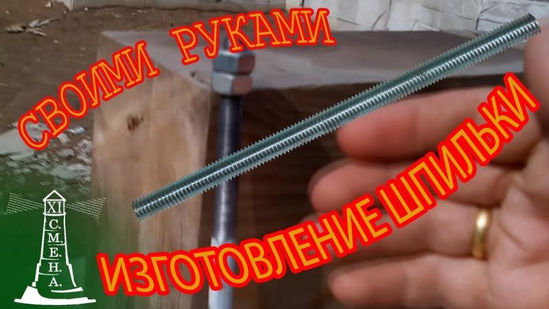 Дом из бруса | крепление первого венца | шпилька резьбовая своими руками