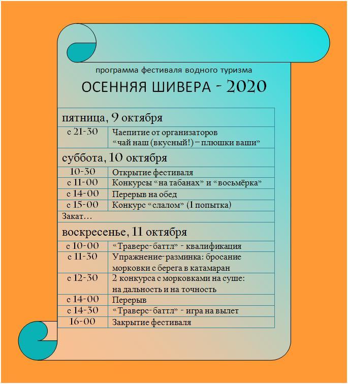 Афиша Челябинск ОСЕННЯЯ ШИВЕРА - фестиваль водного туризма