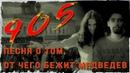 905 Песня о том от чего нас так защищает премьер кинза дза