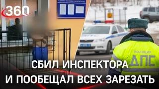 Невменяемый водитель без прав сбил сотрудника ГИБДД, а в «клетке» угрожал зарезать полицейских