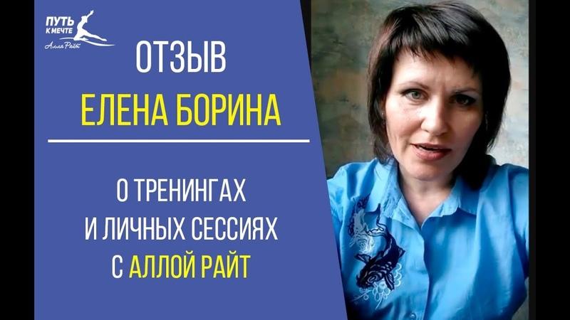 Алла Райт и Анна Гребецкая Отзыв Борина Елена май 2018