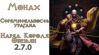 Diablo 3: ТОР Монах Стремительность урагана в сете Наряд Короля Обезьян